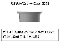 たれなインナーCap 02 T社 10ml 円柱ボトル用 6個入