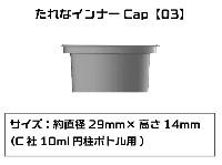 たれなインナーCap 03 C社 10ml 円柱ボトル用 6個入
