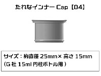 たれなインナーCap 04 G社 15ml 円柱ボトル用 6個入