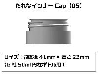 たれなインナーCap 05 G社 50ml 円柱ボトル用 4個入