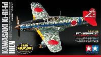 川崎 三式戦闘機 飛燕1型丁 シルバーメッキ仕様 (迷彩デカール付き)