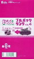 エフトイズガルパン プルバックタンクガルパン プルバックタンク Vol.4 (1BOX)