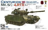 センチュリオン Mk.5/1-4.RTR イギリス陸軍 ライン軍団