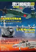 飛行機模型スペシャル 34 日本海軍夜間戦闘機 / 世界最高傑作輸送機 C-130 ハーキュリーズ