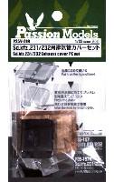 Sd.Kfz.231/232用 排気管カバーセット