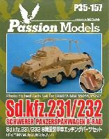 Sd.Kfz.231/232 8輪重装甲車 エッチングパーツセット (タミヤ用)