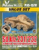 Sd.Kfz.231/232 8輪重装甲車用 バリューセット (タミヤ用)