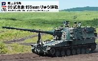 陸上自衛隊 99式 自走155mm りゅう弾砲