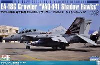 アメリカ海軍 電子戦機 EA-18G グラウラー VAQ-141 シャドウホークス