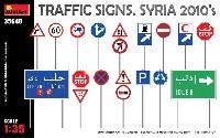 道路標識 シリア 2010年代