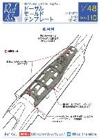 モデルアート3D Modering / 3D printing PartsRF-4E ドーサルモールド テンプレート (ハセガワ用)