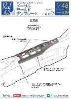 モデルアート3D Modering / 3D printing PartsF-4EJ/EJ改 ドーサルモールド テンプレート (ハセガワ用)