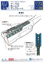 モデルアート3D Modering / 3D printing PartsF-4E ファントム (空軍型) ドーサルモールド テンプレート (ハセガワ用)