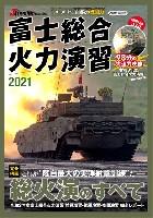 冨士総合火力演習 2021