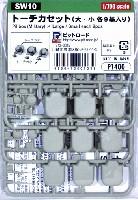 トーチカセット (大・小 各9基入り)