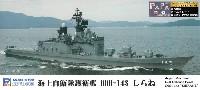 海上自衛隊 護衛艦 DDH-143 しらね 旗&旗竿 ネームプレート エッチング付き