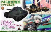 P40型重戦車 アンツィオ高校 (ガールズ&パンツァー 最終章)