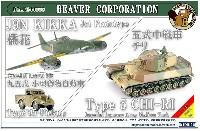 兵器シリーズ 2 烈風11型・四式中戦車・94式六輪自動貨車
