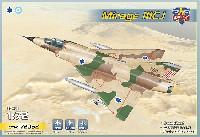 ミラージュ 3CJ 戦闘機