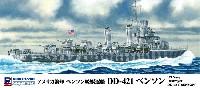 アメリカ海軍 ベンソン級駆逐艦 DD-421 ベンソン