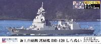 海上自衛隊 護衛艦 DD-120 しらぬい 旗&旗竿 ネームプレート エッチング付き限定版