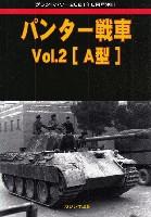 パンター戦車 Vol.2 A型 (グランドパワー 2021年8月号別冊)