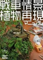 戦車情景植物再現マニュアル