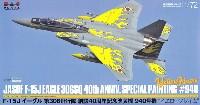 航空自衛隊 F-15J イーグル 第306飛行隊 創設40周年記念塗装機 940号機 イエローフレイム