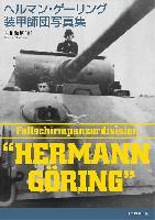 ヘルマン・ゲーリング装甲師団写真集