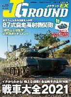 Jグランド EX 2021 SUMMER No.13