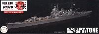 日本海軍 重巡洋艦 利根 (フルハルモデル)