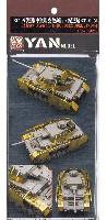 YAN MODEL1/35 ディテールアップパーツドイツ 4号戦車H型 エッチングパーツ (ボーダーモデル BT-005対応)