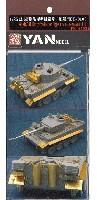 YAN MODEL1/35 ディテールアップパーツドイツ タイガー 1 初期生産型 エッチングパーツ (ボーダーモデル BT-010対応)