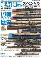 艦船模型スペシャル No.81 祝50周年!1/700 ウォーターラインシリーズの歴史