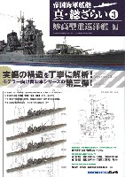 帝国海軍艦艇 真 総ざらい 3 妙高型重巡洋艦 編
