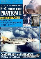 ショートノーズ F-4 ファントム 2 細部写真集