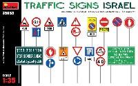 道路標識 イスラエル