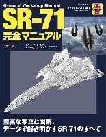 SR-71 完全マニュアル (翻訳本)