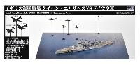 ピットロードスカイウェーブ S シリーズイギリス海軍 戦艦 クイーン・エリザベス vs ドイツ空軍