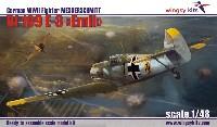 メッサーシュミット Bf109E-3 エミール
