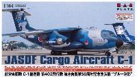 航空自衛隊 C-1 輸送機 第402飛行隊 航空自衛隊50周年記念塗装機 ブルー迷彩