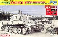 ドイツ ティーガー 1 極初期生産型 第502重戦車大隊 レニングラード 1942/43 マジックトラック付