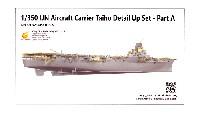 日本海軍 航空母艦 大鳳 ディテールアップパーツセット A