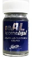リアルクローム ライト マイクロボトル 15ml