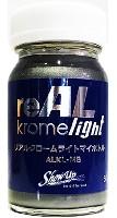 リアルクローム ライト マイボトル 50g