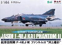 航空自衛隊 F-4EJ改 ファントム 2 洋上迷彩