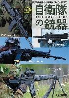 自衛隊の銃器 戦後国産黎明期の試作銃から最新鋭20式小銃まで