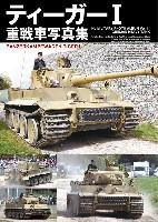 ホビージャパンHJ ミリタリー フォトアルバムティーガー 1 重戦車写真集