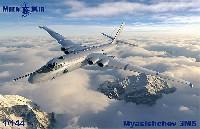 ミャスィーシチェフ 3MS バイソン-B 戦略爆撃機