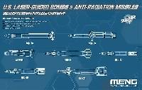 アメリカ レーザー誘導爆弾/対レーダーミサイル